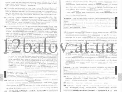 Решебник ГДЗ по Рідна мова 5 класс Глазова, Кузнецов